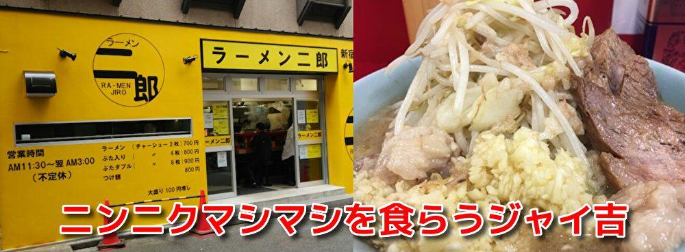 歌舞伎町のラーメン二郎を食べる