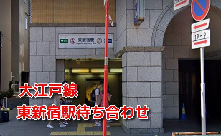 メルパラで大江戸線費が新宿駅待ち合わせ