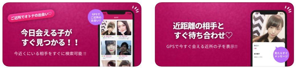 オルカリ-GPSプラスメッセージ機能の出会い系アプリ