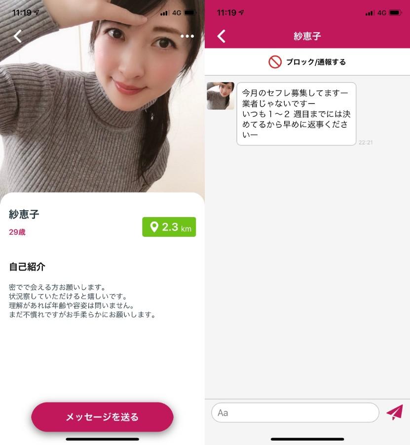 オルカリ-GPSプラスメッセージ機能の出会い系アプリサクラの紗恵子