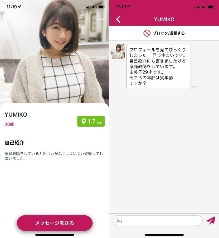 オルカリ-GPSプラスメッセージ機能の出会い系アプリサクラのYUMIKO