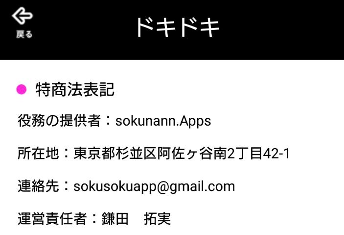 サクラ詐欺出会い系アプリ「ドキドキ」運営会社