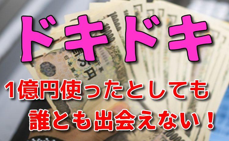 詐欺出会い系アプリ「ドキドキ」あ億円使っても出会えない