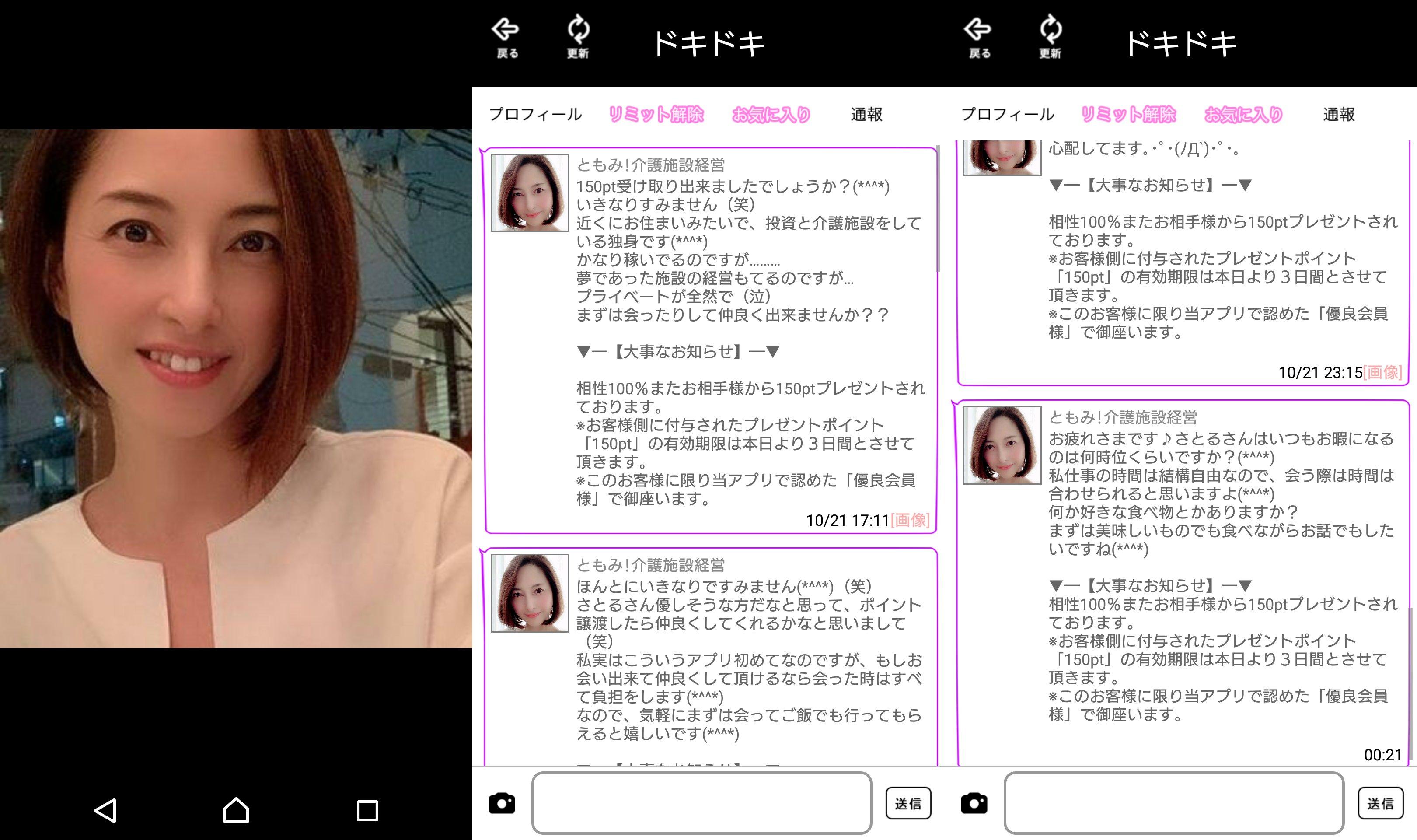 サクラ詐欺出会い系アプリ「ドキドキ」サクラのともみ!介護施設経営者