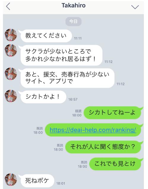 ジャイ吉への失礼なLINEの質問