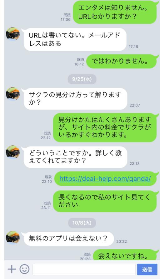 ジャイ吉へのLINEでの質問