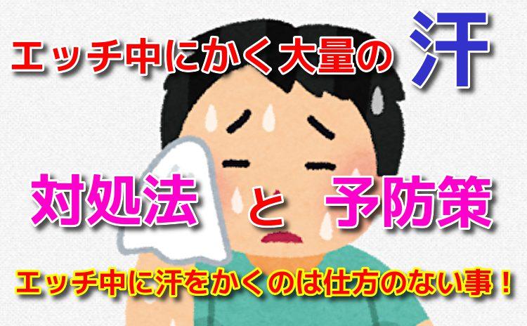 エッチ中に大量の汗をかく人の対処法と予防策