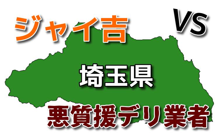 ジャイ吉と埼玉の悪質援デリ業者との闘い
