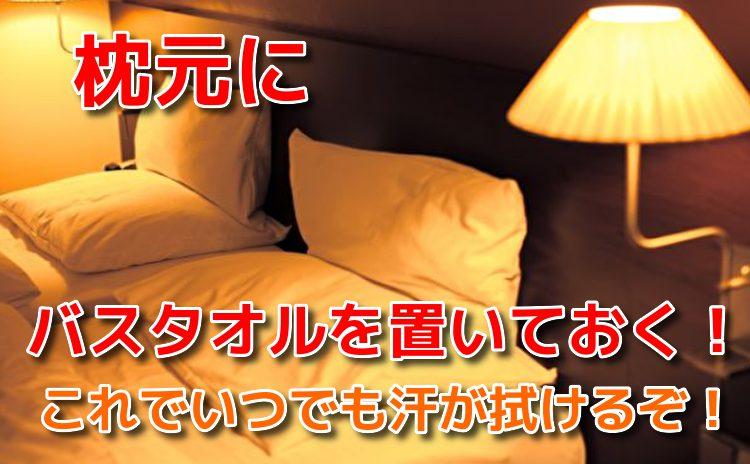 エッチ中の汗を拭けるように枕元にバスタオル