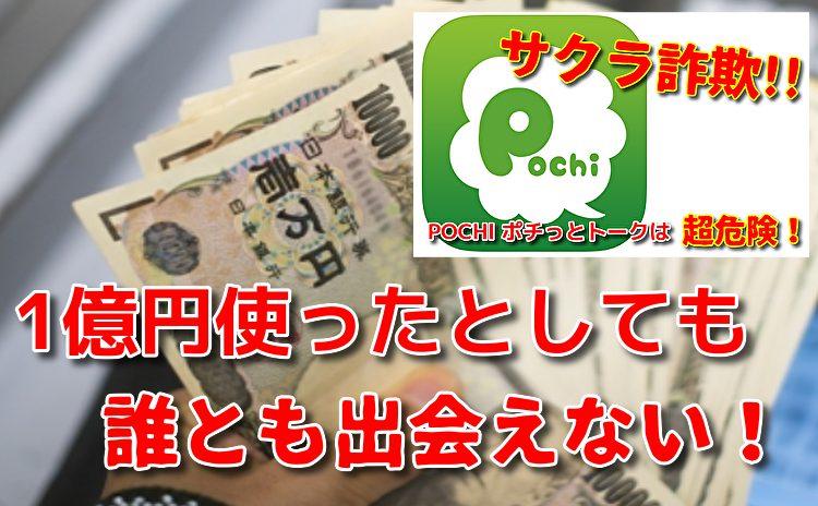 サクラ詐欺出会い系アプリ「ポチっとトーク」1億円使っても出会えない