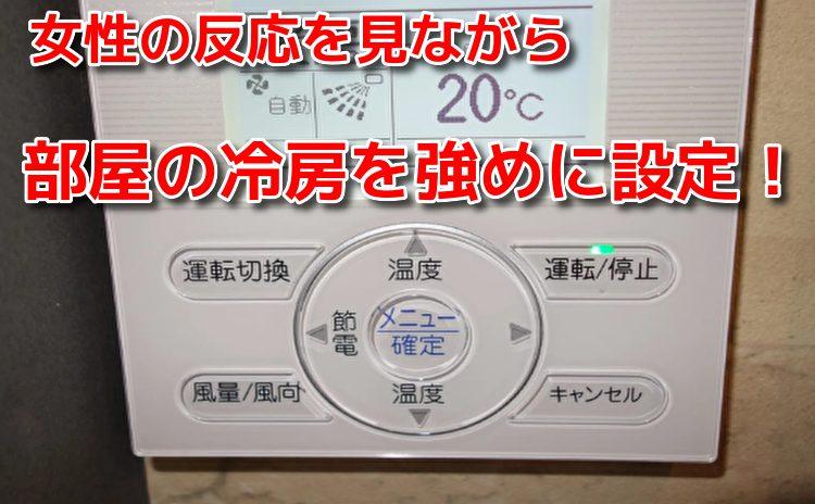 エッチ中の汗予防に冷房を強めにしておく