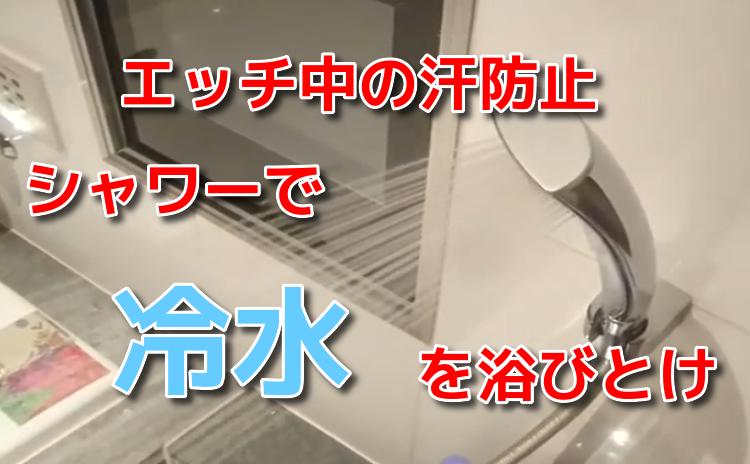 エッチ中の汗予防にシャワーで冷水を浴びておく