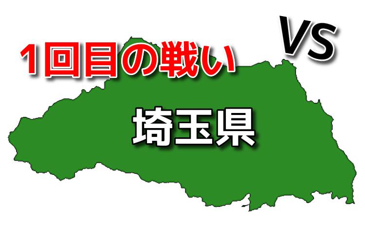 ジャイ吉と埼玉の悪質援デリ業者との1回目の戦い