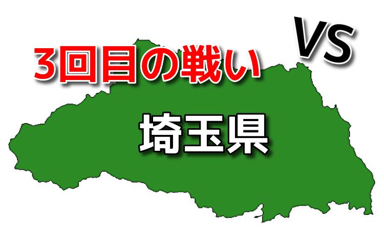 ジャイ吉と埼玉の悪質援デリ業者との3回目の戦い