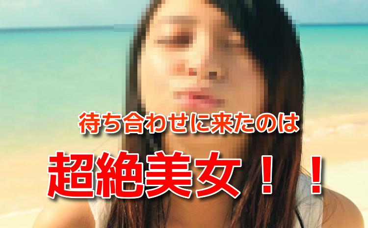 PCMAXで出会った19歳の武井咲ちゃん似