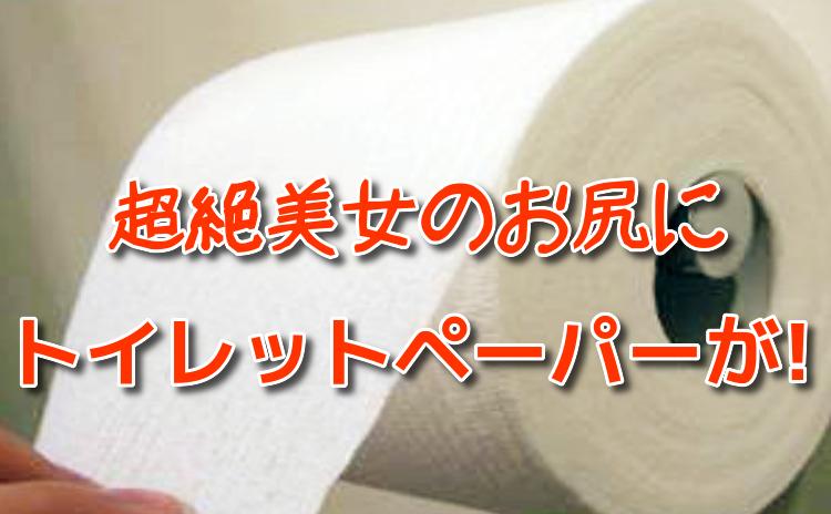 PCMAXで出会った19歳の武井咲ちゃん似のお尻にティッシュが!