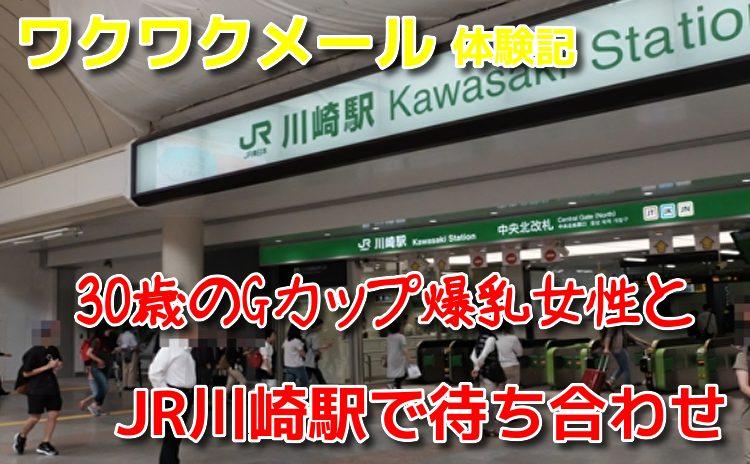 ワクワクメールの30歳のGカップの爆乳と川崎駅で待ち合わせ