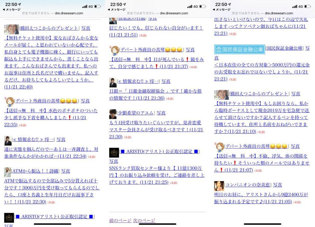 サクラ詐欺出会い系サイト「ドリーム」には大量のサクラが存在している
