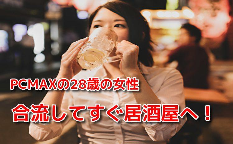 PCMAXの28歳の女性と居酒屋へ