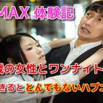 PCMAXで28歳の女性とワンナイトラブ