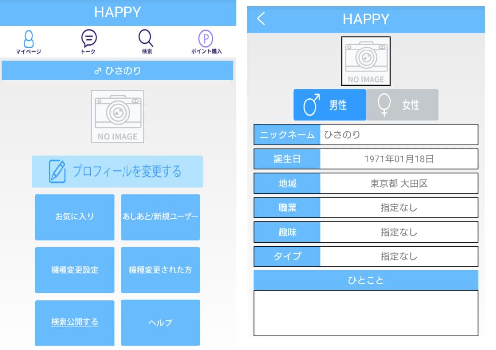 サクラ詐欺出会い系アプリ「HAPPY」のプロフィール
