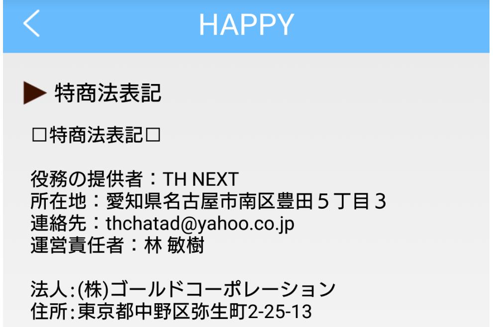 サクラ詐欺出会い系アプリ「HAPPY」運営会社