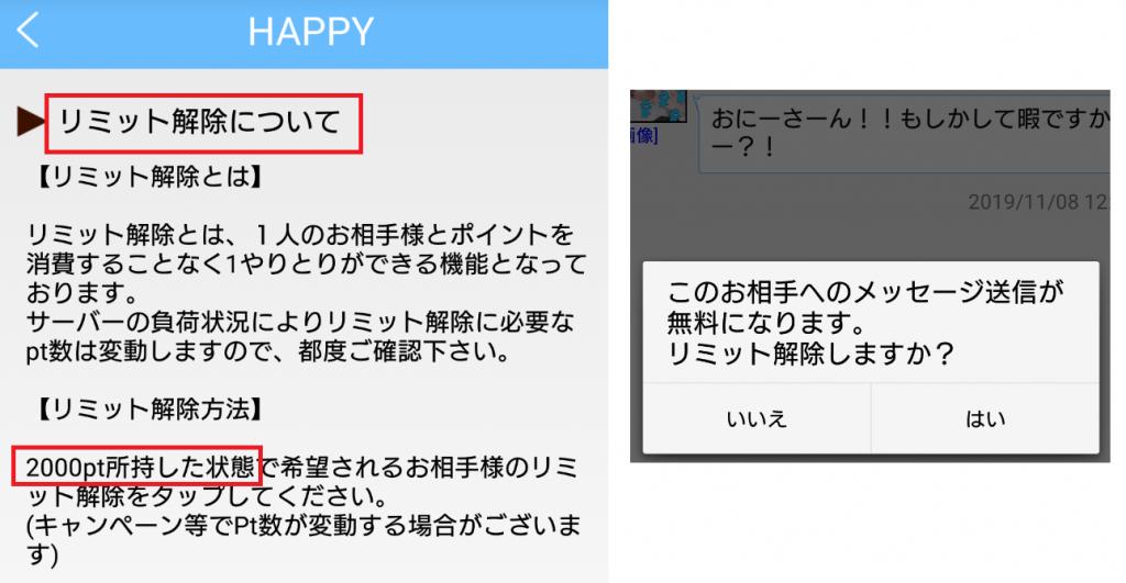 サクラ詐欺出会い系アプリ「HAPPY」リミット解除