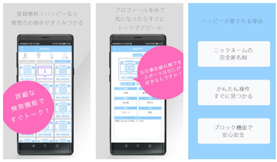 詐欺出会い系アプリ「HAPPY」