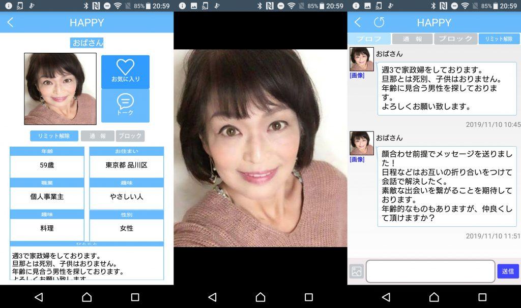 サクラ詐欺出会い系アプリ「HAPPY」サクラのおばさん