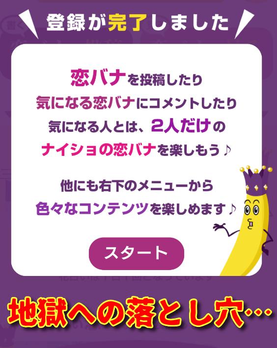 サクラ詐欺出会い系アプリ「ナイショの恋バナナ」に登録してみた。