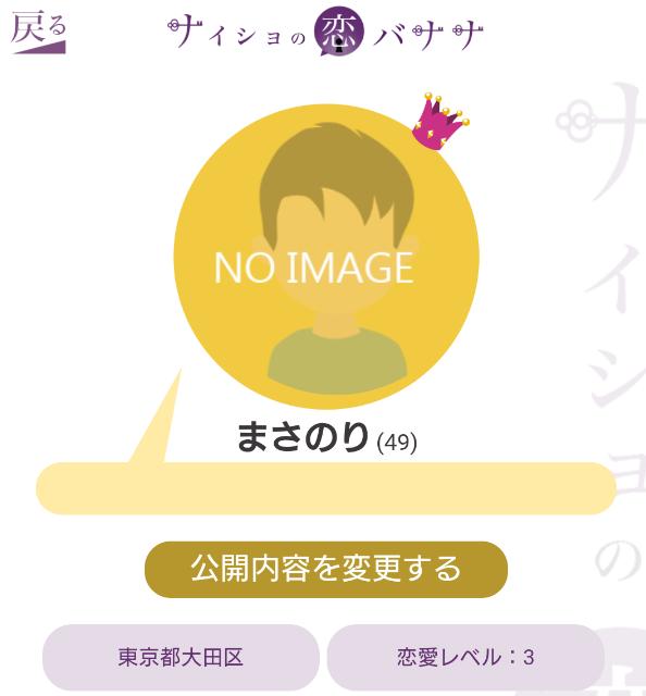 サクラ詐欺出会い系アプリ「ナイショの恋バナナ」プロフィール