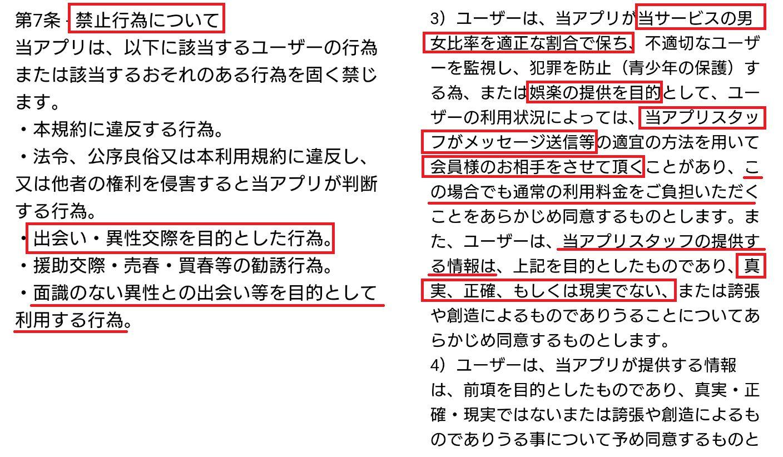 サクラ詐欺出会い系アプリ「ナイショの恋バナナ」利用規約