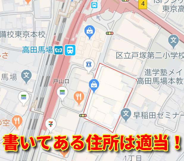 サクラ詐欺出会い系アプリ「ナイショの恋バナナ」運営会社の住所