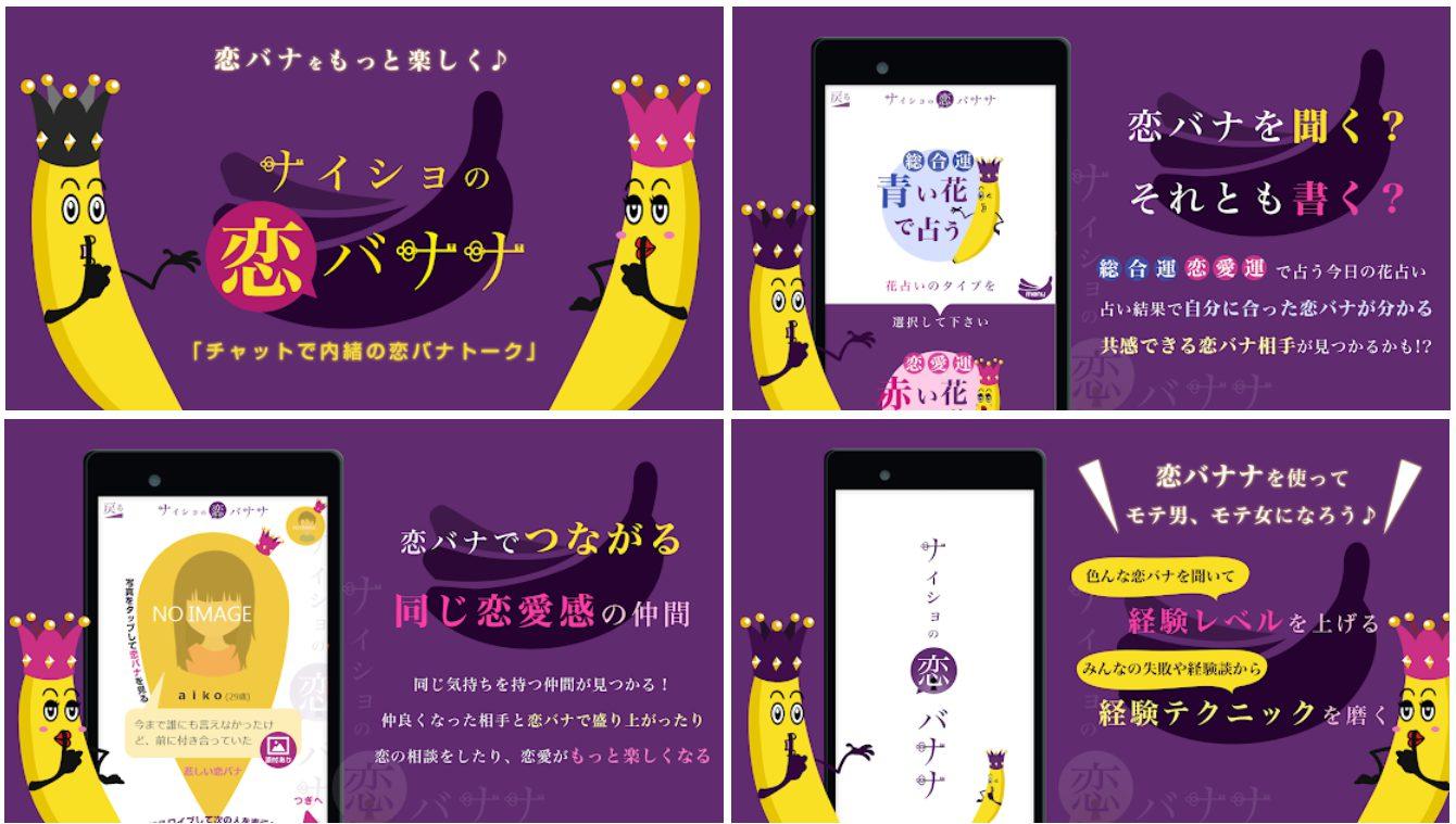 サクラ詐欺出会い系アプリ「恋する恋バナナ」