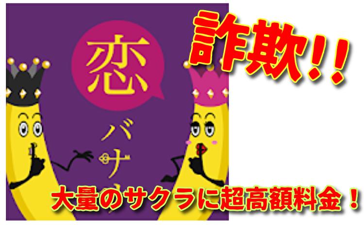 サクラ詐欺出会い系アプリ「ナイショの恋バナナ」