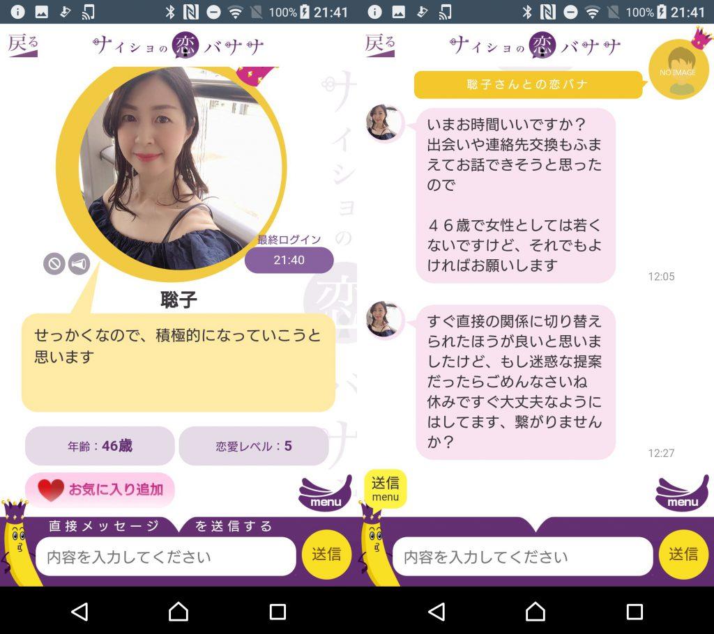 サクラ詐欺出会い系アプリ「ナイショの恋バナナ」サクラの聡子