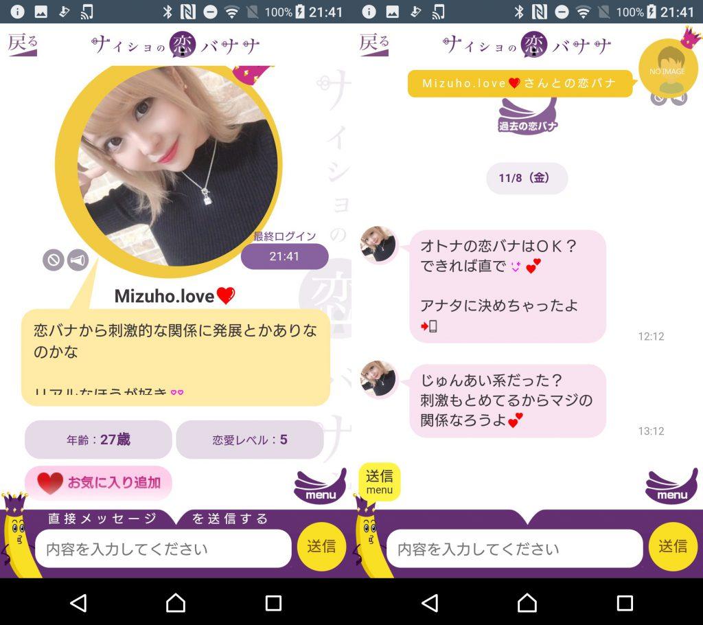 サクラ詐欺出会い系アプリ「ナイショの恋バナナ」サクラのMizuho.love