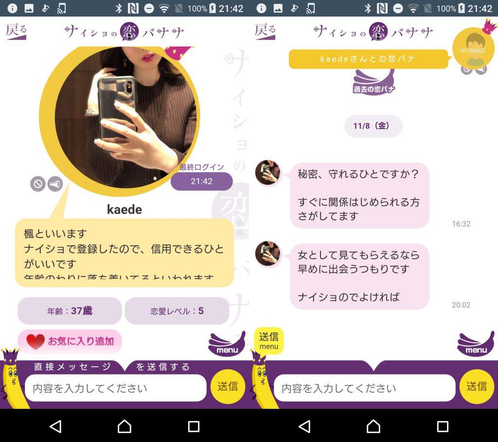 サクラ詐欺出会い系アプリ「ナイショの恋バナナ」サクラのkaede