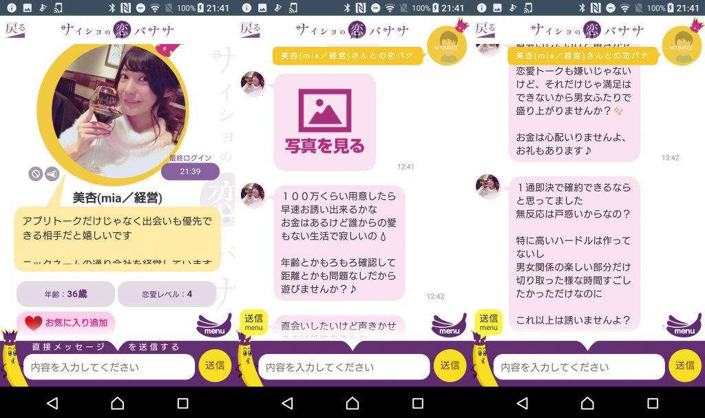 サクラ詐欺出会い系アプリ「ナイショの恋バナナ」サクラの美杏(mia経営者)