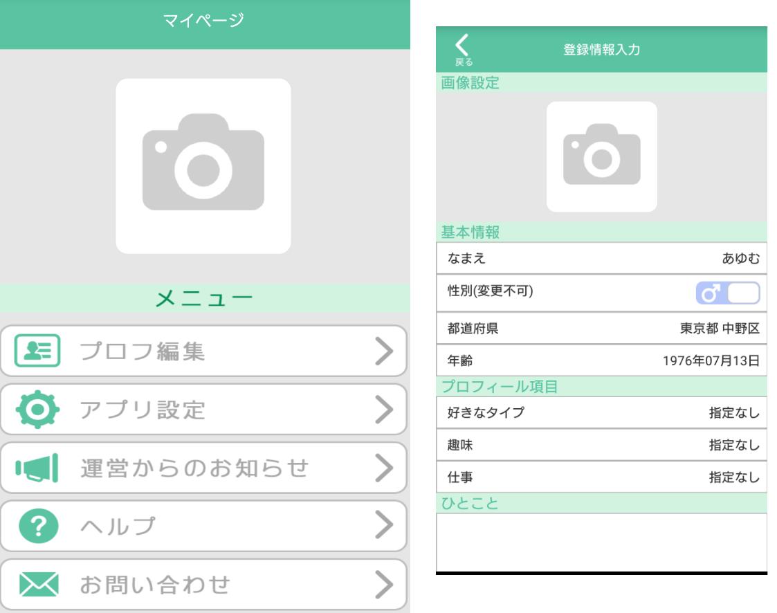 サクラ詐欺出会い系アプリ「MAIKO]プロフィール