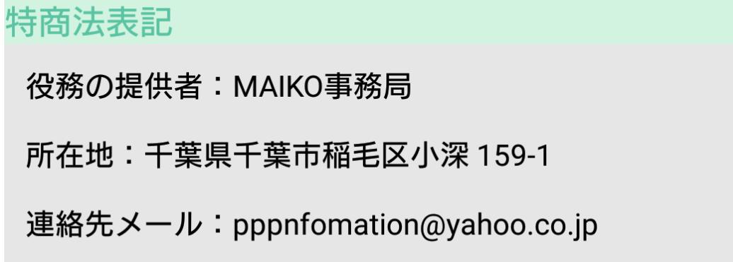 サクラ詐欺出会い系アプリ「MAIKO]運営会社