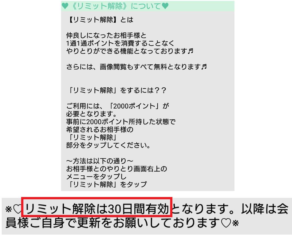 サクラ詐欺出会い系アプリ「MAIKO]のリミット解除