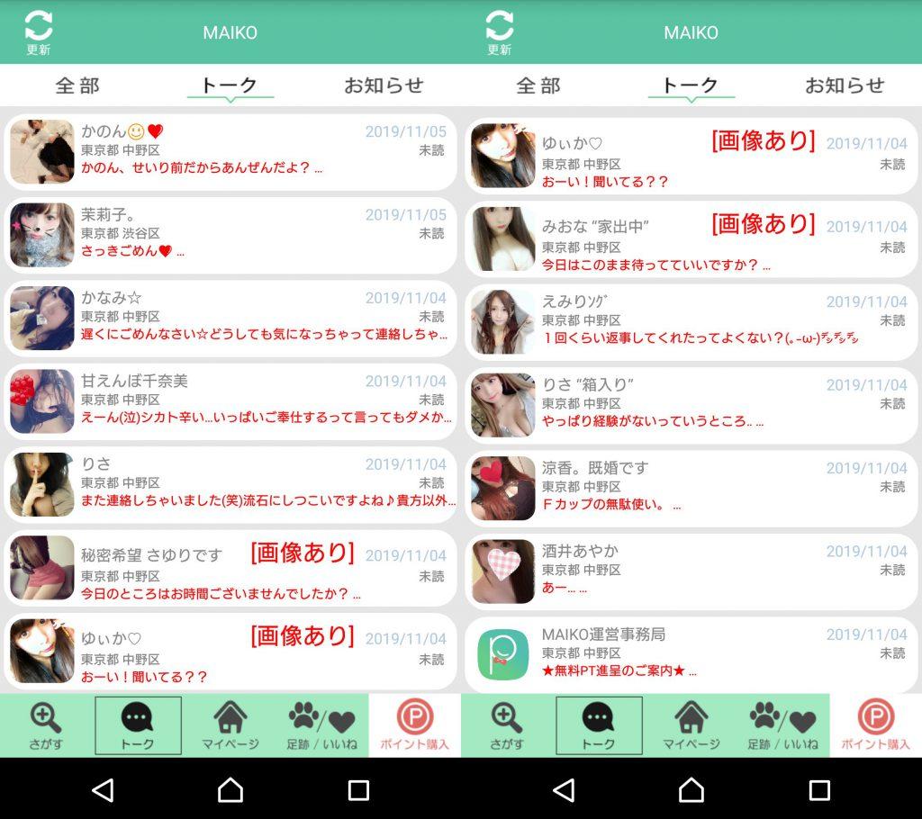 サクラ詐欺出会い系アプリ「MAIKO]サクラ一覧