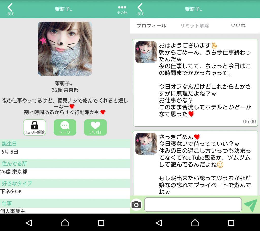 サクラ詐欺出会い系アプリ「MAIKO]サクラの茉莉子