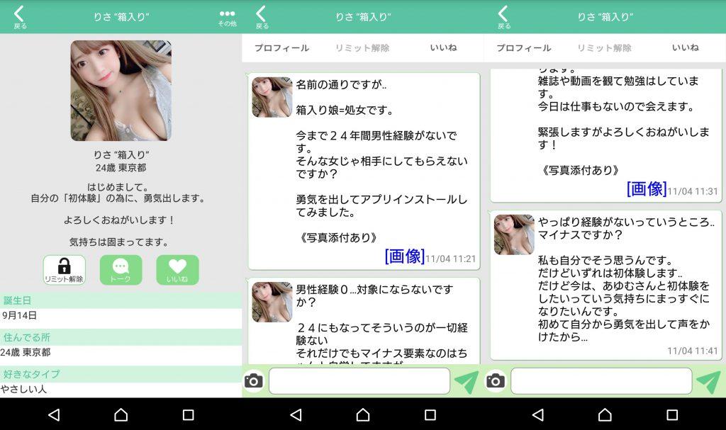 サクラ詐欺出会い系アプリ「MAIKO]サクラのりさ箱入り