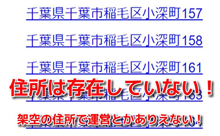 サクラ詐欺出会い系アプリ「MAIKO]運営会社の住所