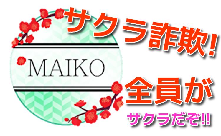 サクラ詐欺出会い系アプリ「MAIKO]
