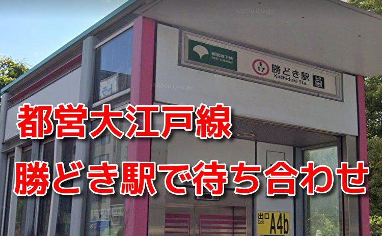 メルパラで出会った女性との待ち合わせは都営大江戸線の勝どき駅