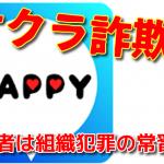 サクラ詐欺出会い系アプリ「HAPPY」