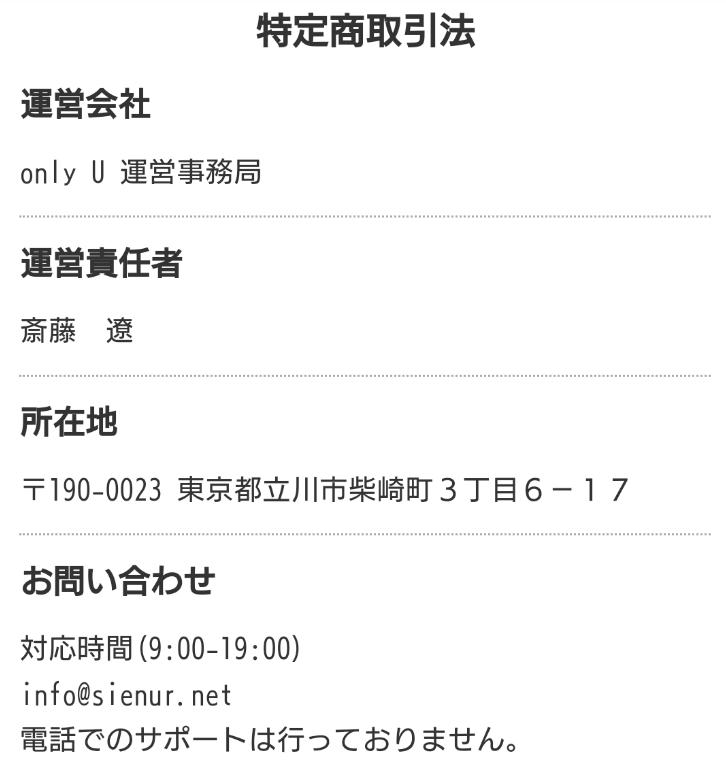 ミッション型登録無料のマッチングSNS SYUKIPi運営会社